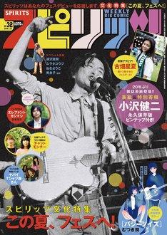 「週刊ビッグコミックスピリッツ」32号表紙画像