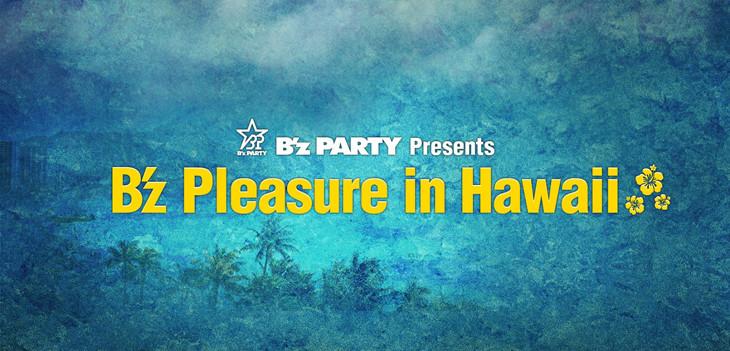 「B'z PARTY Presents B'z Pleasure in Hawaii」ビジュアル