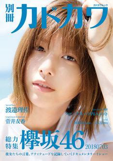 「別冊カドカワ 総力特集 欅坂46 20180703」表紙