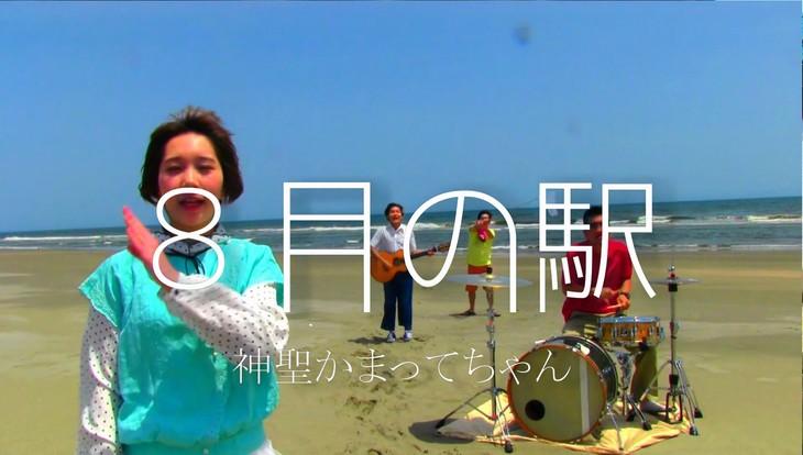 神聖かまってちゃん「8月の駅」ミュージックビデオのワンシーン。