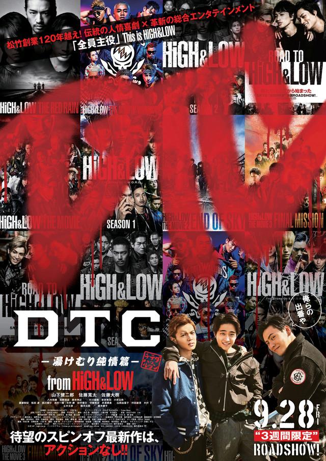 「DTC-湯けむり純情篇- from HiGH&LOW」ポスタービジュアル