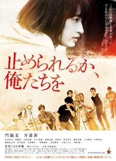 映画「止められるか、俺たちを」ポスター(c)2018 若松プロダクション