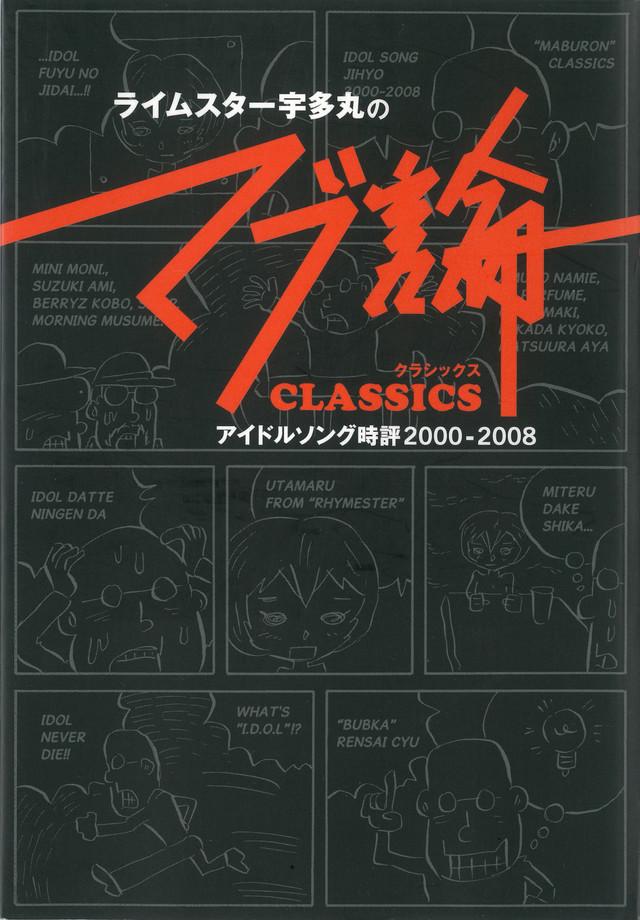 宇多丸「ライムスター宇多丸の『マブ論 CLASSICS』 アイドルソング時評 2000~2008」表紙