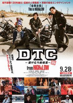 「DTC-湯けむり純情篇- from HiGH&LOW」ストーリーポスタービジュアル
