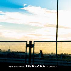 Bank Band wiyh Salyu「MESSAGE -メッセージ-」ジャケット
