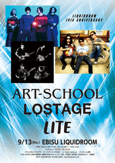 「LIQUIDROOM 14th ANNIVERSARY ART-SCHOOL x LOSTAGE x LITE」フライヤー画像