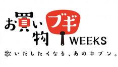 「お買い物ブギWEEKS」ロゴ
