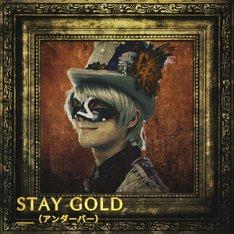 __(アンダーバー)「STAY GOLD」初回限定盤ジャケット