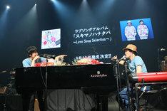 """スキマスイッチ「SUKIMASWITCH TOUR 2018 """"ALGOrhythm""""」愛知・刈谷市総合文化センター公演の様子。(撮影:岩佐篤樹)"""