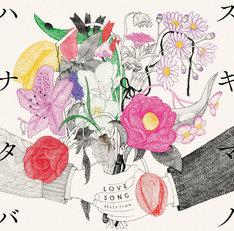 スキマスイッチ「スキマノハナタバ ~Love Song Selection~」通常盤ジャケット
