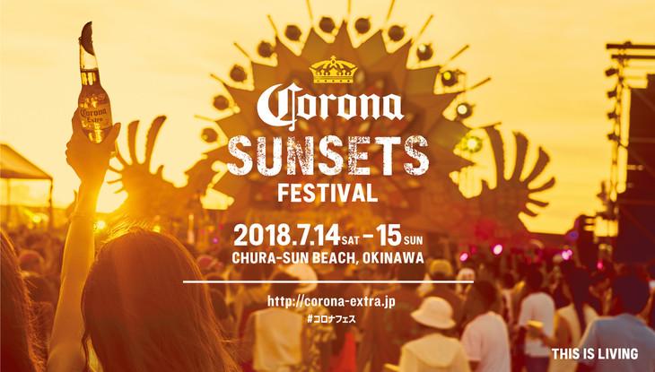 「CORONA SUNSETS FESTIVAL 2018」キービジュアル