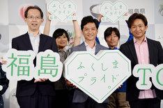前列左から内堀雅雄福島県知事、国分太一、城島茂。