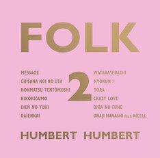 ハンバート ハンバート「FOLK 2」初回限定盤ジャケット