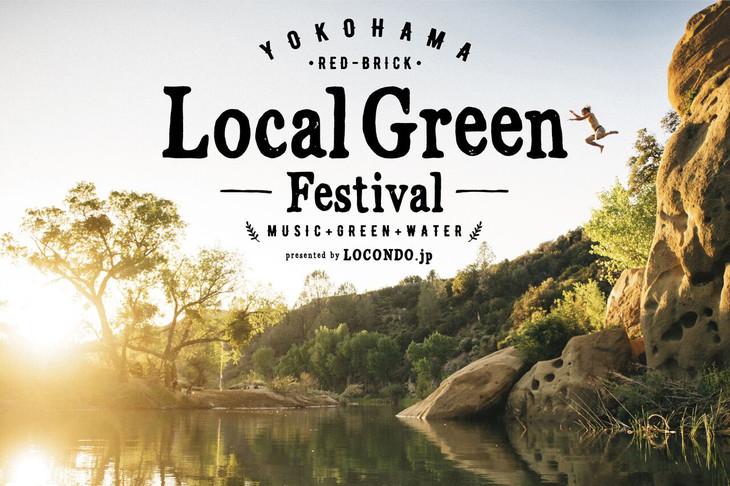 「Local Green Festival」キービジュアル