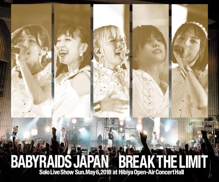 ベイビーレイズJAPAN「ベイビーレイズJAPAN LIVE Blu-ray BREAK THE LIMIT」ジャケット