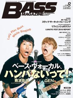 「ベース・マガジン 2018年8月号」表紙