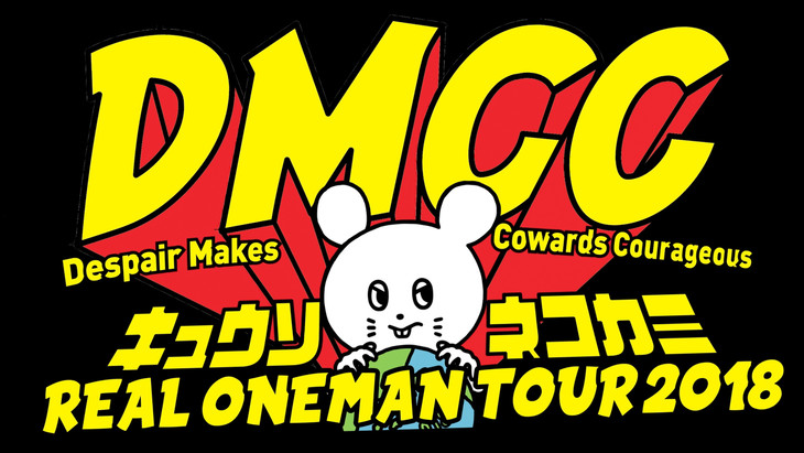 キュウソネコカミ「DMCC REAL ONEMAN TOUR 2018 -Despair Makes Cowards Courageous Live at 神戸ワールド記念ホール」のワンシーン。