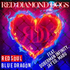 RED DIAMOND DOGS「RED SOUL BLUE DRAGON feat. DOBERMAN INFINITY, JAY'ED, MABU」配信ジャケット