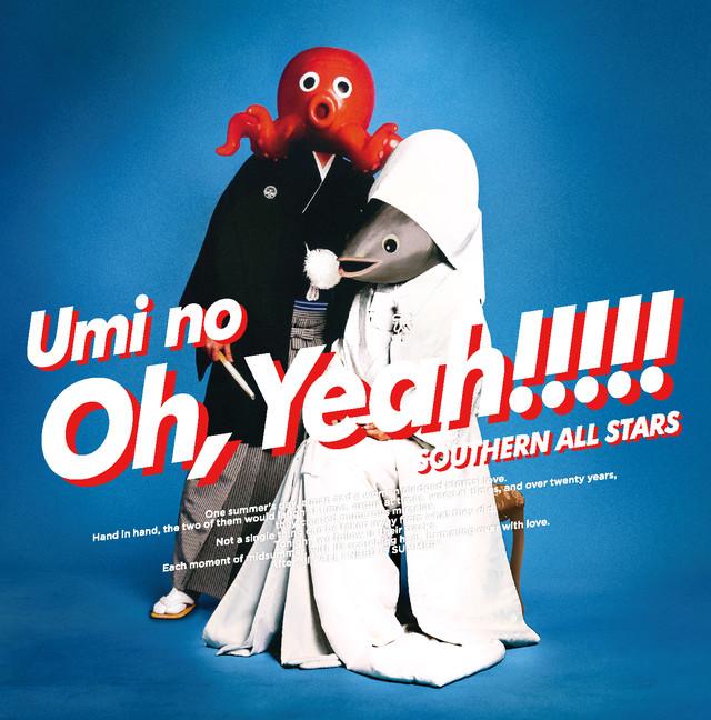 サザンオールスターズ「海のOh, Yeah!!」ジャケット