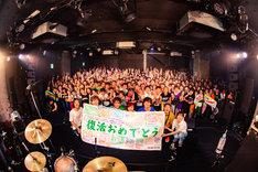 「LONGMAN復活ライブ!~はじまるよっ!~」の様子。(撮影:タマイシンゴ)