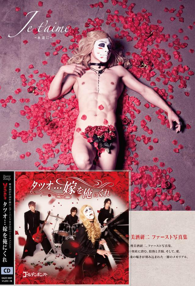 ゴールデンボンバー「タツオ…嫁を俺にくれ」超豪華盤付属の写真集「Je t'aime ~永遠に~」とCDジャケット。