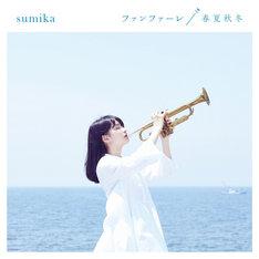 sumika「ファンファーレ / 春夏秋冬」ジャケット
