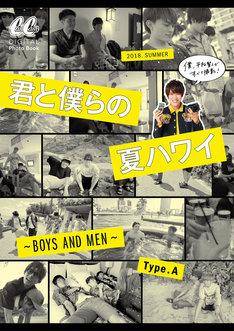 「君と僕らの夏ハワイ ~BOYS AND MEN~」Type.A表紙画像