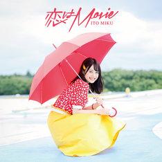 伊藤美来「恋はMovie」初回限定盤Aジャケット