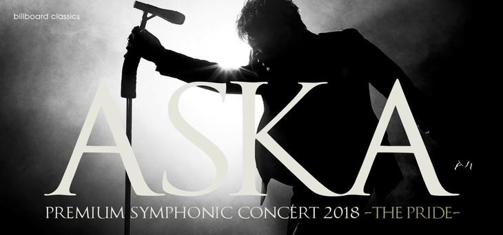「billboard classics ASKA PREMIUM SYMPHONIC CONCERT 2018 -THE PRIDE-」告知
