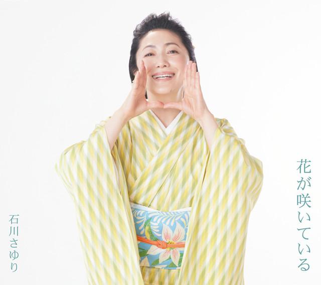 石川さゆり「花が咲いている」ジャケット