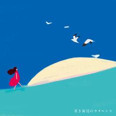 村松崇継「青き海辺のカタルシス」ジャケット