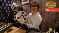 8トラックオープンリールテープレコーダーでレコーディングを行う奥田民生。