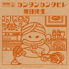 奥田民生「カンタンカンタビレ」CD盤ジャケット