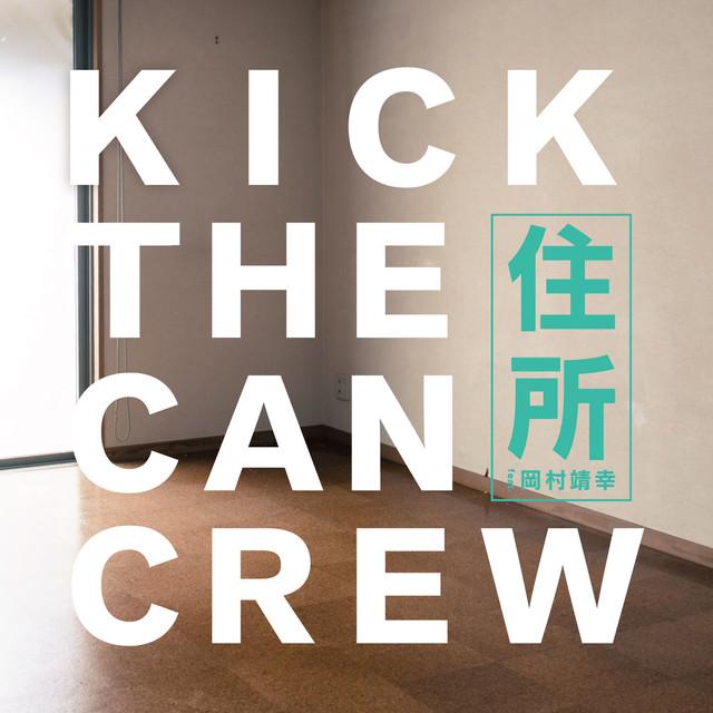 KICK THE CAN CREW「住所feat. 岡村靖幸」初回限定盤ジャケット