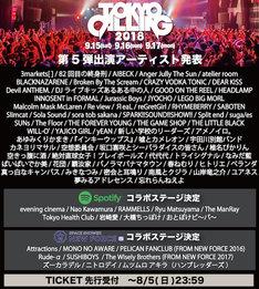 「TOKYO CALLING 2018」出演アーティスト第5弾告知ビジュアル