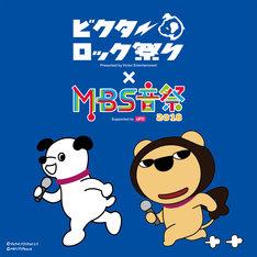 「ビクターロック祭り大阪×MBS音祭2018~supported by uP!!!」イメージビジュアル