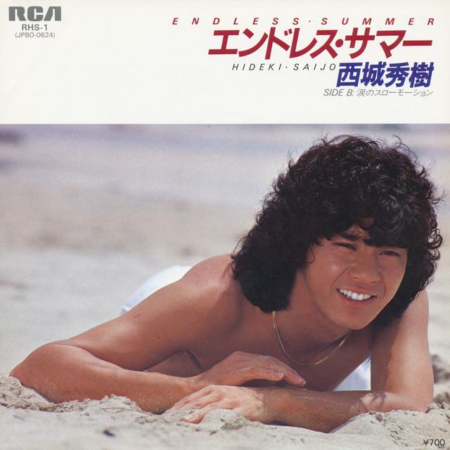 西城秀樹「エンドレス・サマー」ジャケット。このシングルの発売キャンペーンは、完成したての東京・新宿アルタのベランダで行われた。