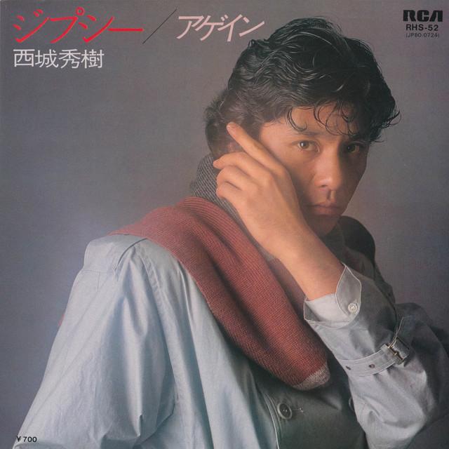 西城秀樹「ジプシー」ジャケット。楽曲は80年代のヒデキの魅力が凝縮された内容。