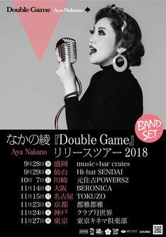 「なかの綾『Double Game』リリースツアー BAND SET」フライヤー