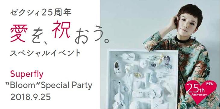 """「ゼクシィ 25周年『愛を、祝おう。』スペシャルイベント Superfly """"Bloom"""" Special Party」告知ビジュアル"""