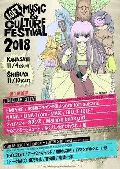 「LOFT MUSIC & CULTURE FESTIVAL 2018」メインビジュアル