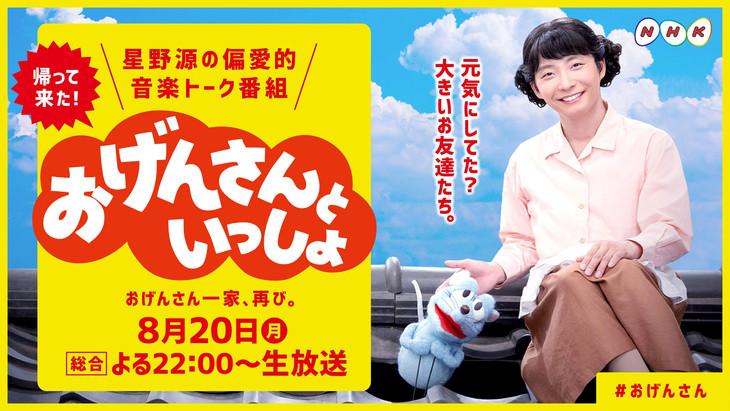 NHK総合「おげんさんといっしょ」ビジュアル