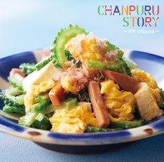 V.A.「CHANPURU STORY ~HY tribute~」ジャケット