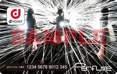 Perfume「Future Pop」タワーレコード購入者に贈呈されるdポイントカードサンプル画像。