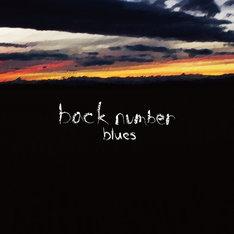back number「blues」ジャケット