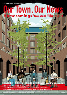 Homecomings × 京都新聞2018寒梅館コンサート「Our Town, Our News」告知ビジュアル