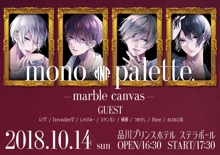 「mono palette.-marble canvas-」告知ビジュアル
