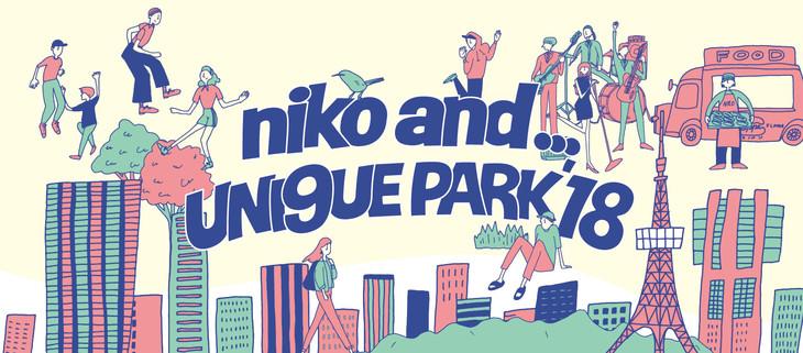 「niko and ... UNI9UE PARK'18」ビジュアル