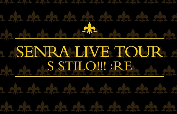 センラ「SENRA LIVE TOUR S STILO!!! :RE」告知ビジュアル
