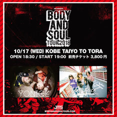 「JMS presents BODY and SOUL TOUR」兵庫・MUSIC ZOO KOBE 太陽と虎公演告知ビジュアル